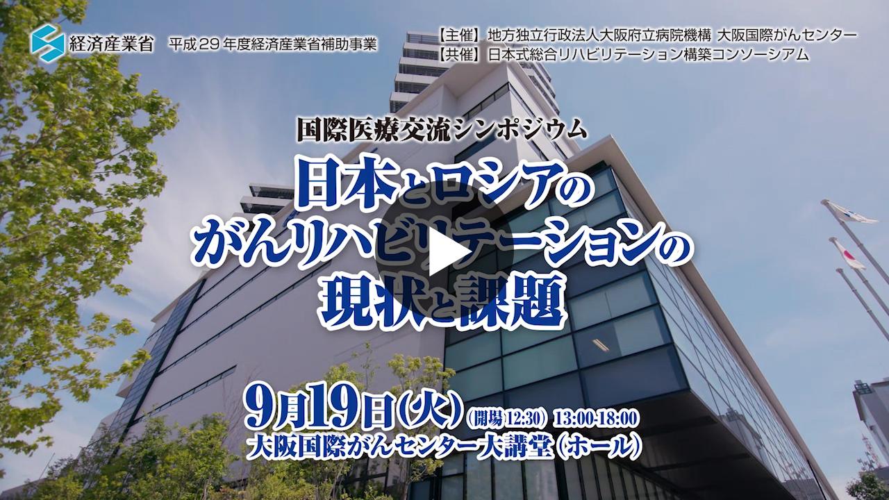 日本とロシアのがんリハビリテーションの現状と課題 9月19日(大阪)