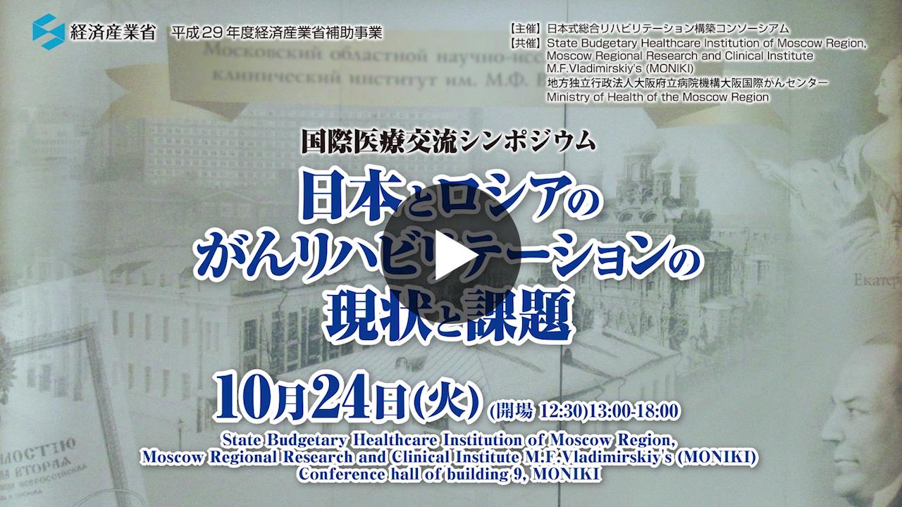 日本とロシアのがんリハビリテーションの現状と課題 10月24日(ロシア)